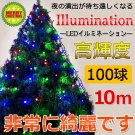LED串灯 10m 100球 LD-K8