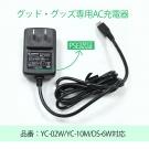 ZC02-S 5.0V充电器(YC-02W/YC-10M/DS-6W对应)