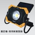 LED作業灯 2way 充電 AC電源&太陽光発電 意匠権・実用新案登録 YC-N7B